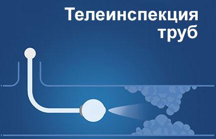 Телеинспекция труб